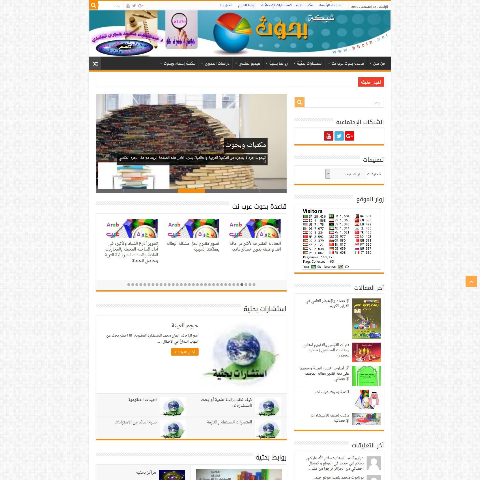 نموذج تصميم موقع نشر مقالات شبكة بحوث ، دومين استضافة تصميم مواقع برنامج نشر صحفي تصميم مواقع استضافة مواقع موقع مجلة صحيفة نشر