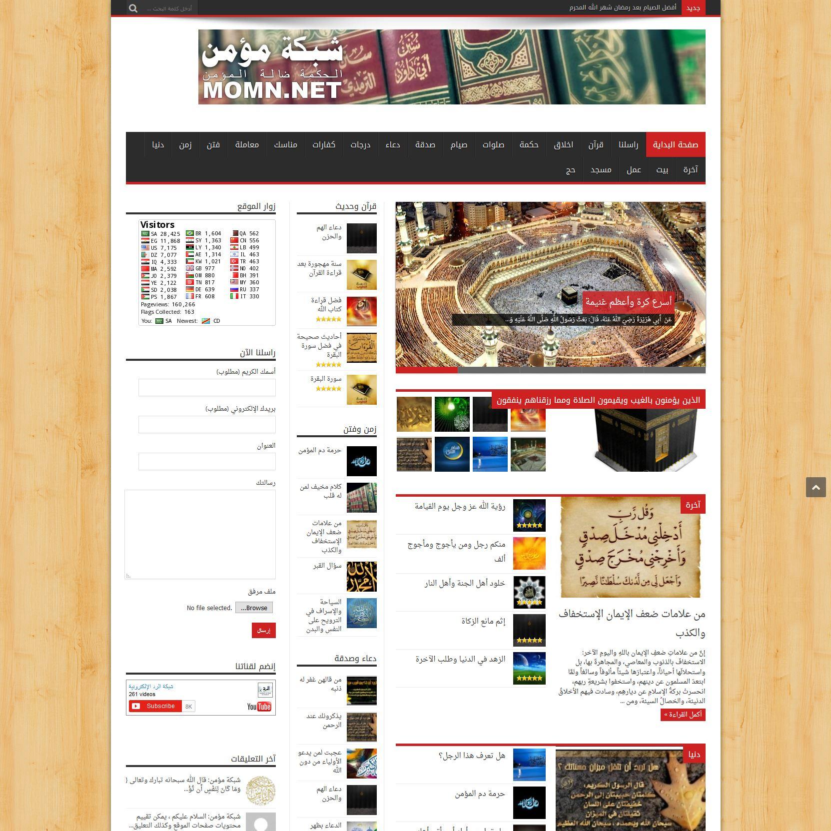 نموذج تصميم موقع نشر مقالات صحيفة شبكة مؤمن نت ، دومين استضافة تصميم مواقع برنامج نشر صحفي تصميم مواقع استضافة مواقع موقع مجلة نشر