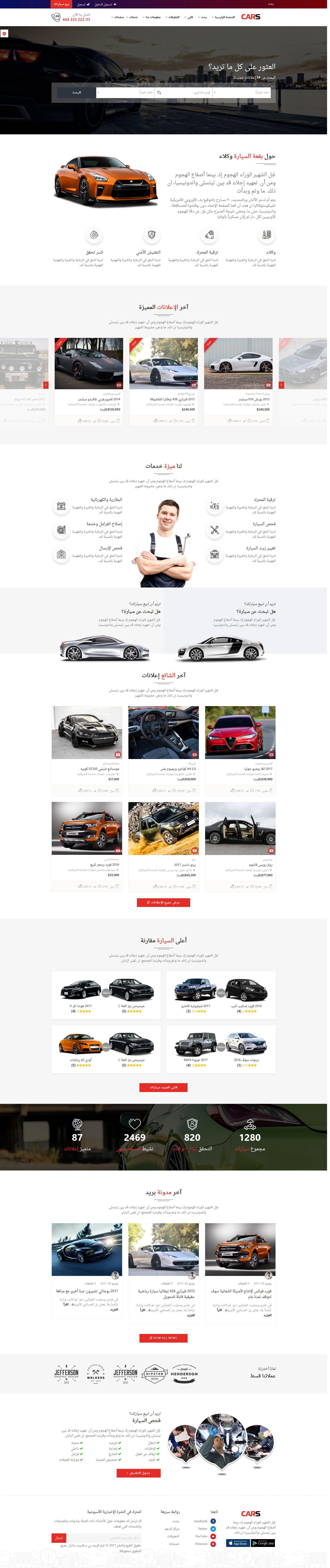 تصميم برنامج موقع حراج معارض سيارات - شكل تصميم الصفحة الرئيسية الأول