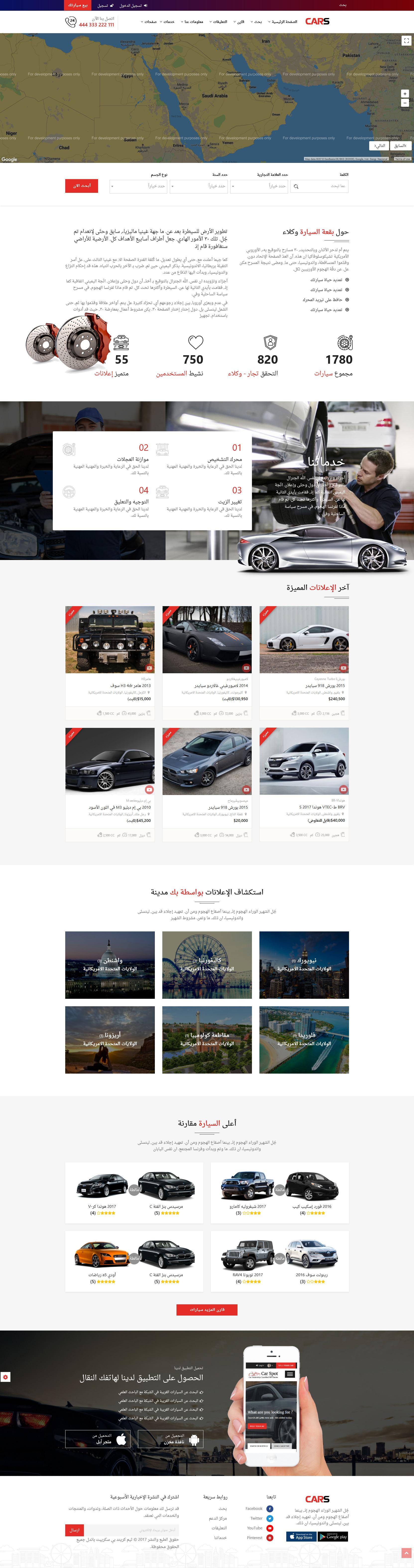 تصميم برنامج موقع حراج معارض سيارات - شكل تصميم الصفحة الرئيسية الثالث
