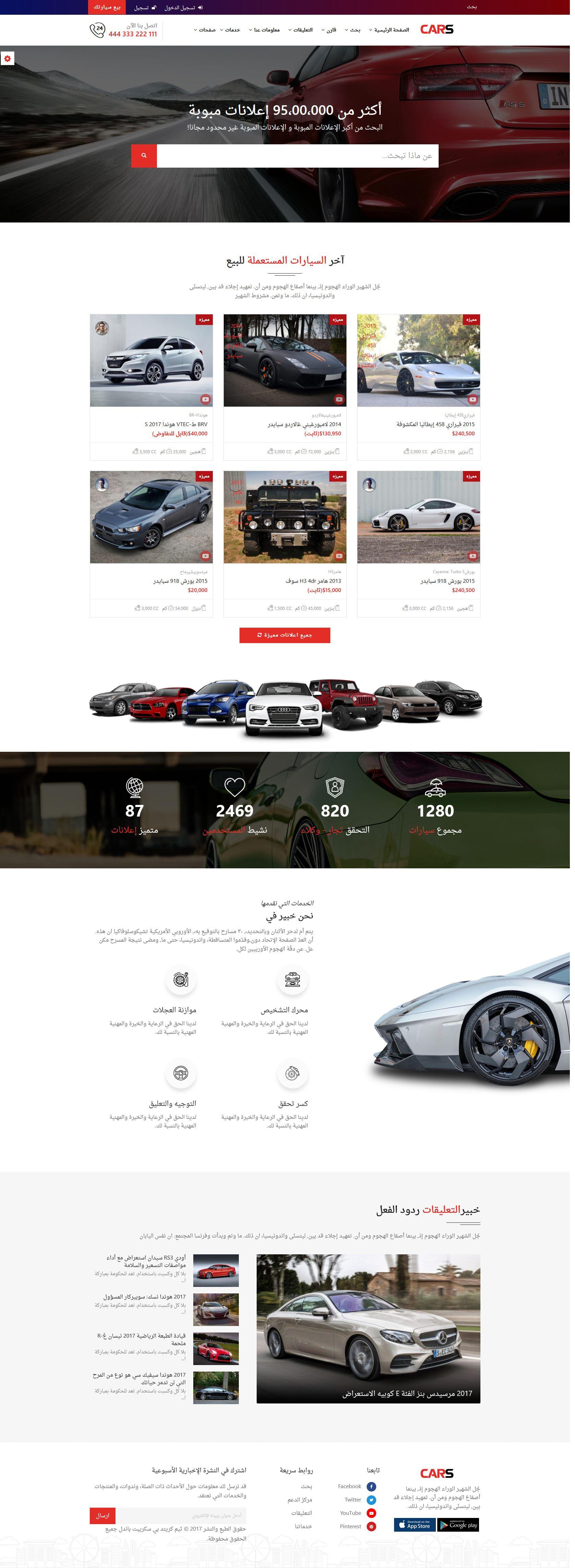 تصميم برنامج موقع حراج معارض سيارات - شكل تصميم الصفحة الرئيسية الثاني