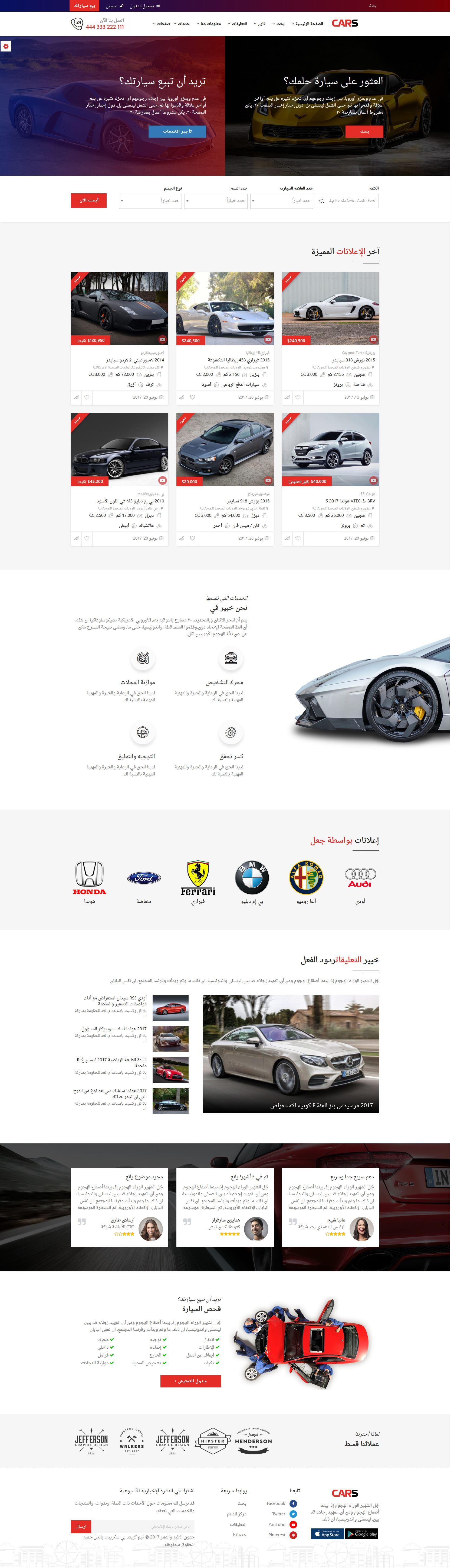 تصميم برنامج موقع حراج معارض سيارات - شكل تصميم الصفحة الرئيسية الخامس