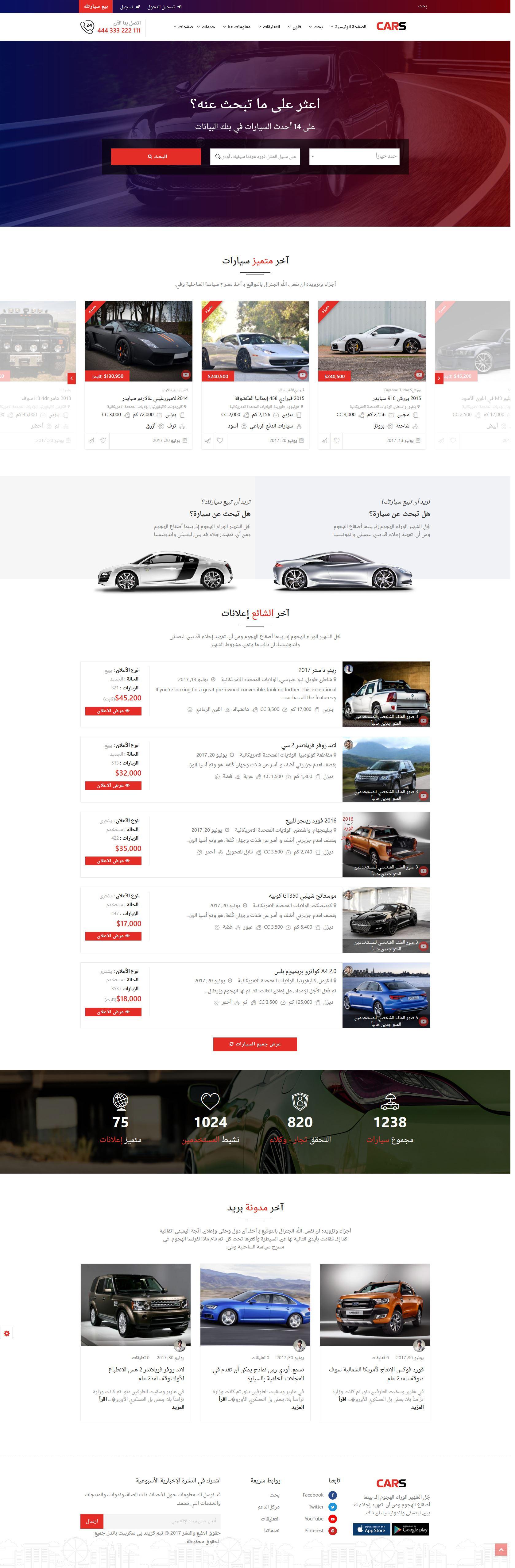 تصميم برنامج موقع حراج معارض سيارات - شكل تصميم الصفحة الرئيسية الرابع