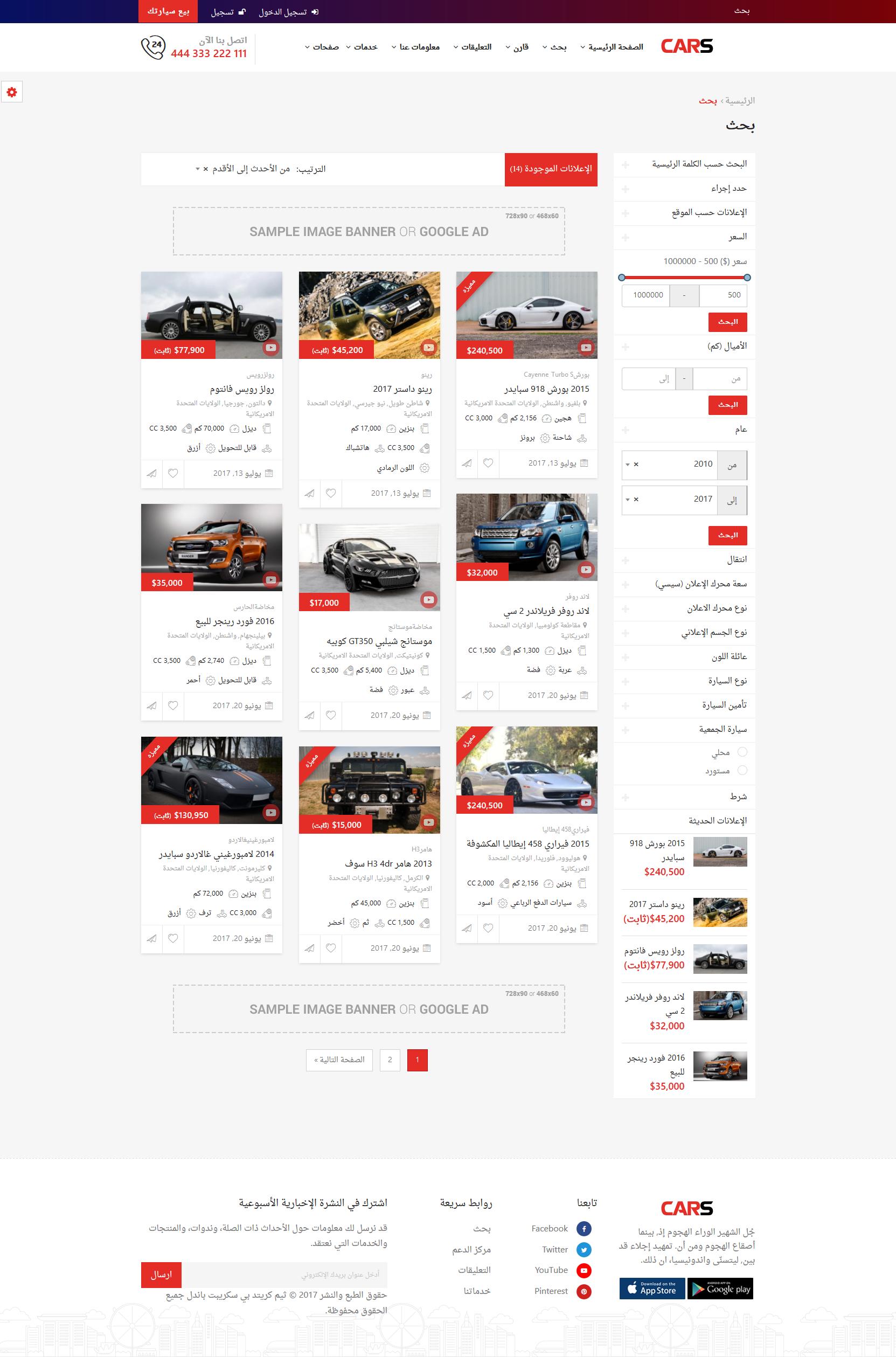 تصميم برنامج موقع حراج معارض سيارات - صفحة البحث عن عروض سيارات للبيع والشراء