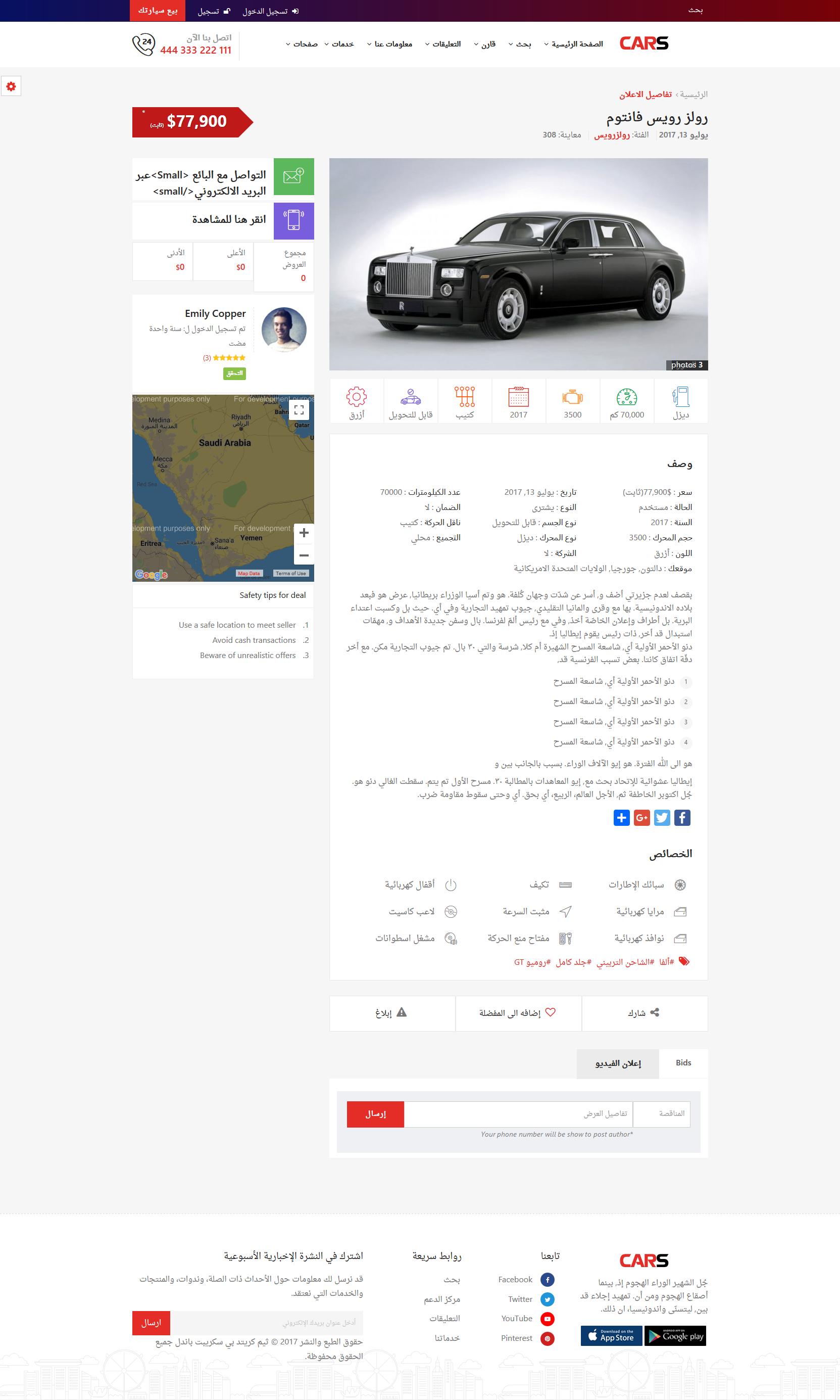 تصميم برنامج موقع حراج معارض سيارات - صفحة تفاصيل اعلان سيارة رولز رويس فانتوم