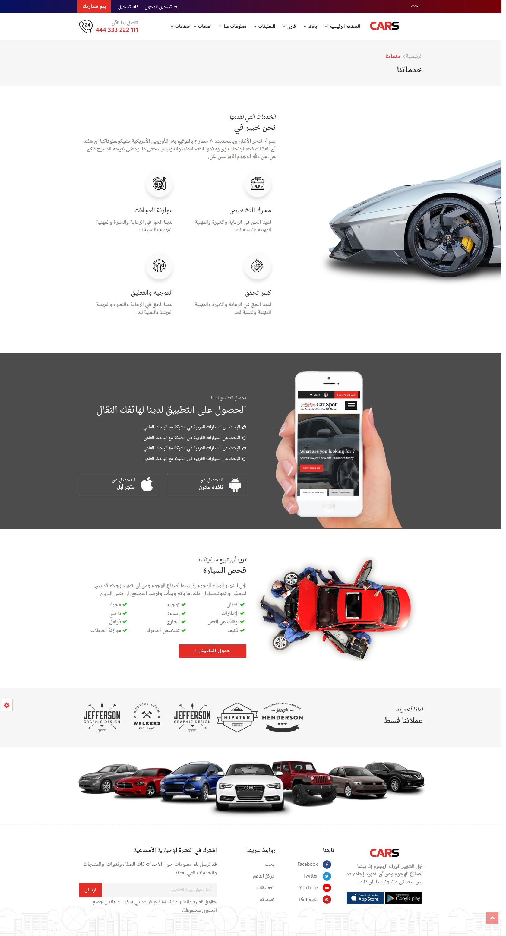 تصميم برنامج موقع حراج معارض سيارات - صفحة خدماتنا