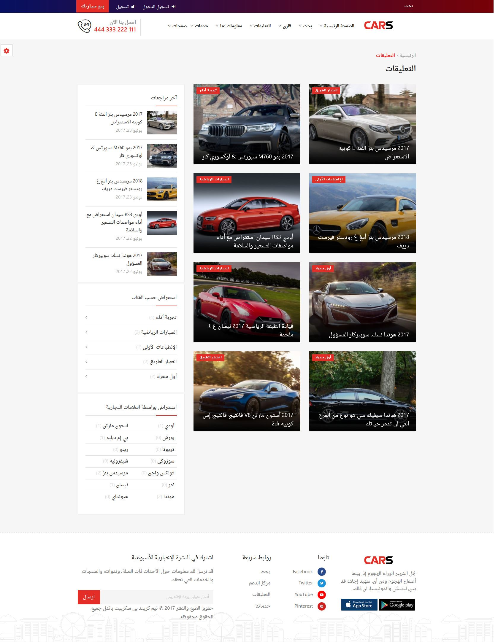 تصميم برنامج موقع حراج معارض سيارات - صفحة قائمة صفحات التعليقات ومراجعات تقييم السيارات