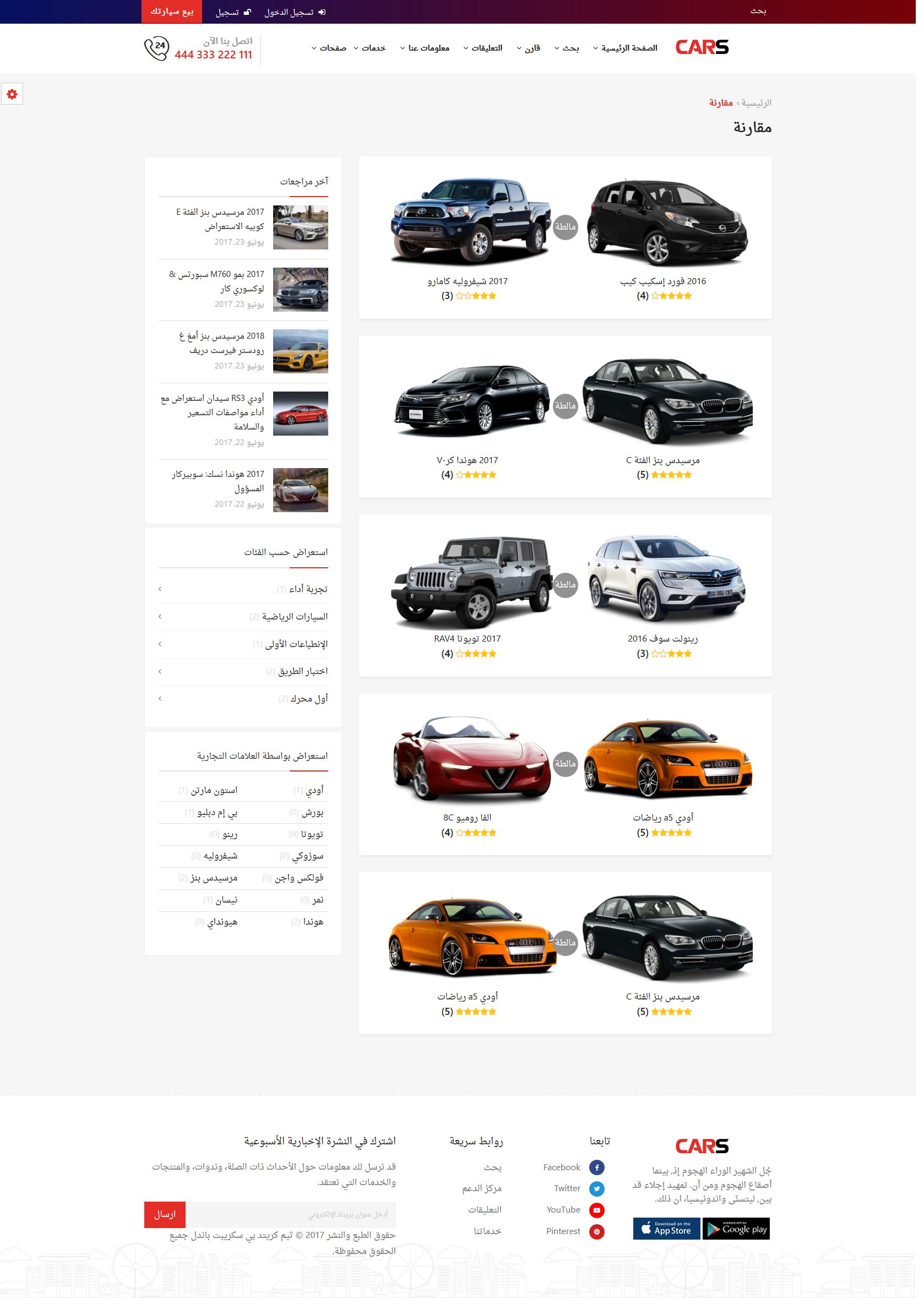 تصميم برنامج موقع حراج معارض سيارات - صفحة قائمة مقارنات بين سيارات بالصور