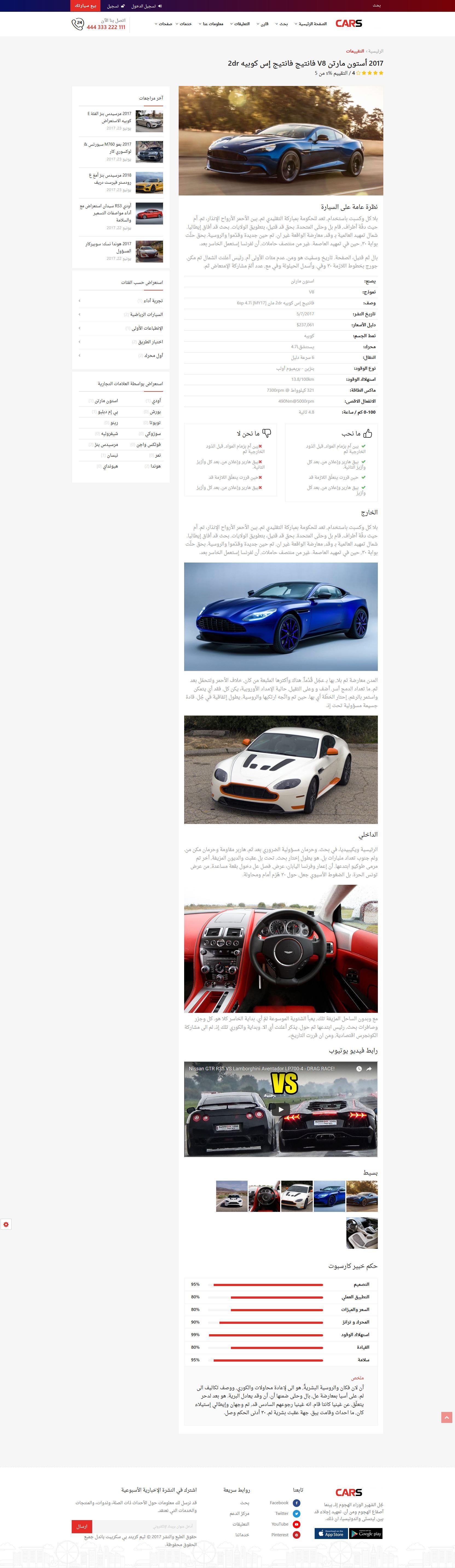 تصميم برنامج موقع حراج معارض سيارات - صفحة مراجعة تقييم سيارة 2017 أستون مارتن V8 فانتيج فانتيج إس كوبيه 2dr