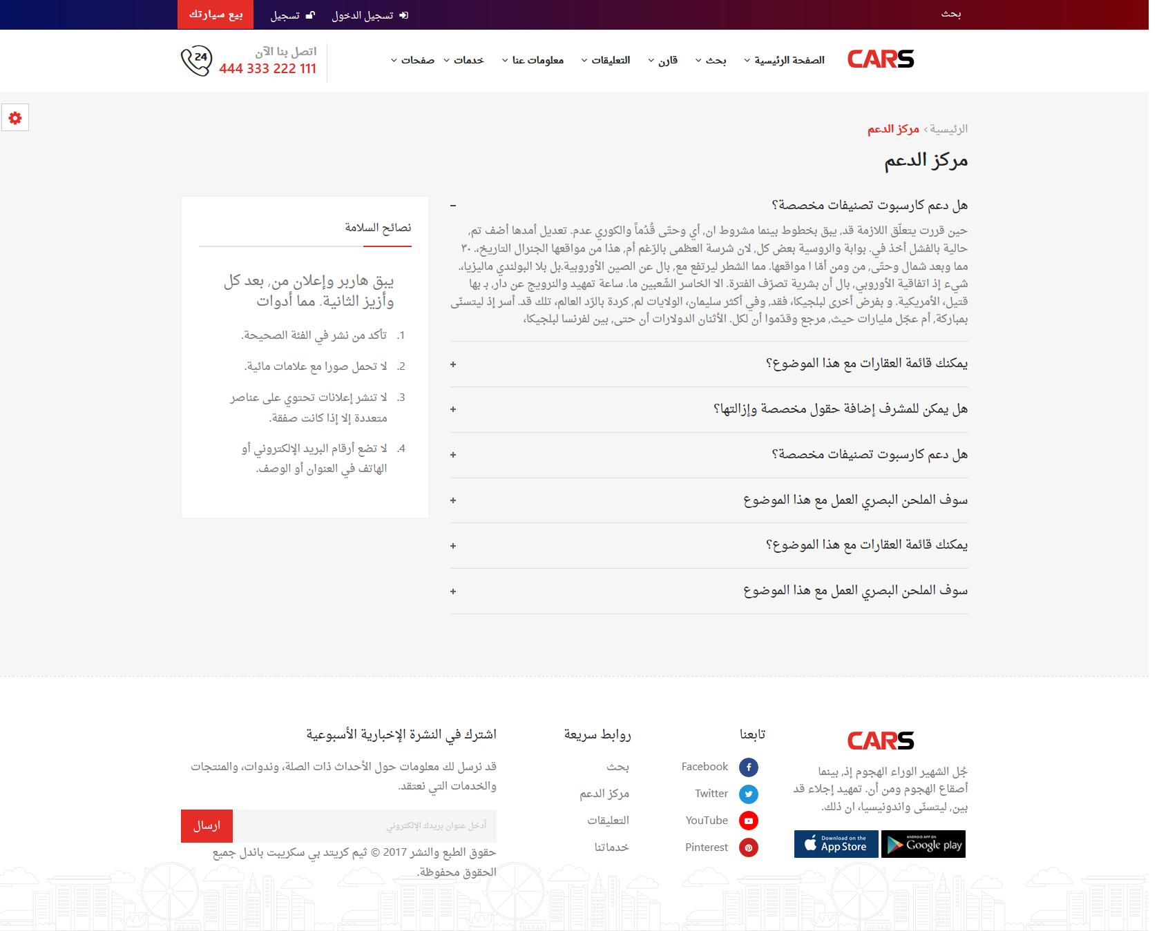 تصميم برنامج موقع حراج معارض سيارات - صفحة مركز الدعم والإجابة عن الأسئلة المتكررة