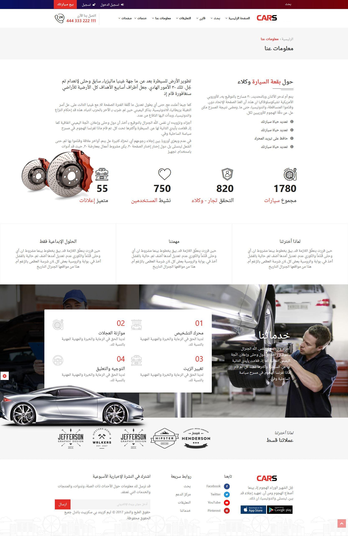 تصميم برنامج موقع حراج معارض سيارات - صفحة معلومات عنا