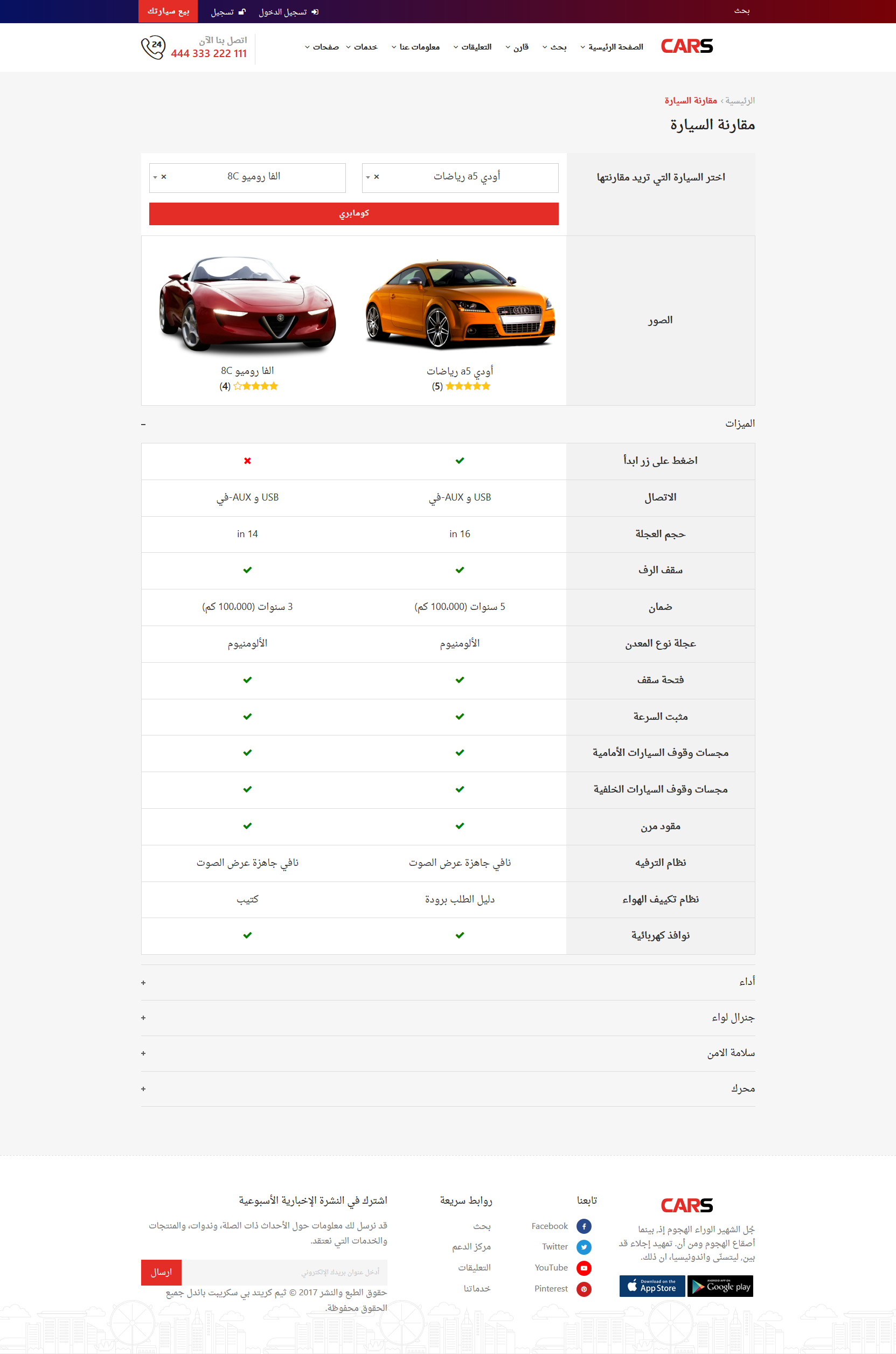 تصميم برنامج موقع حراج معارض سيارات - صفحة مقارنة بين سيارتين بالتفصيل