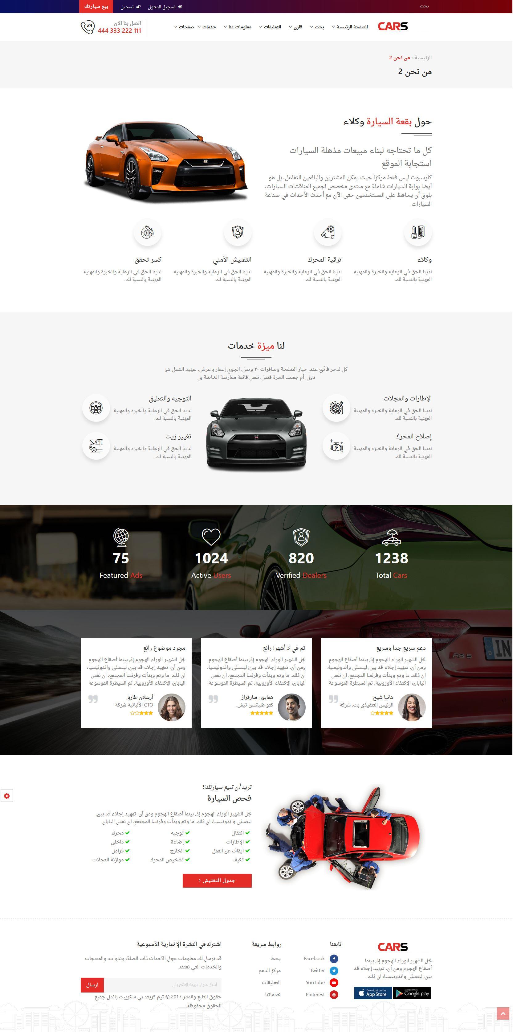 تصميم برنامج موقع حراج معارض سيارات - صفحة من نحن