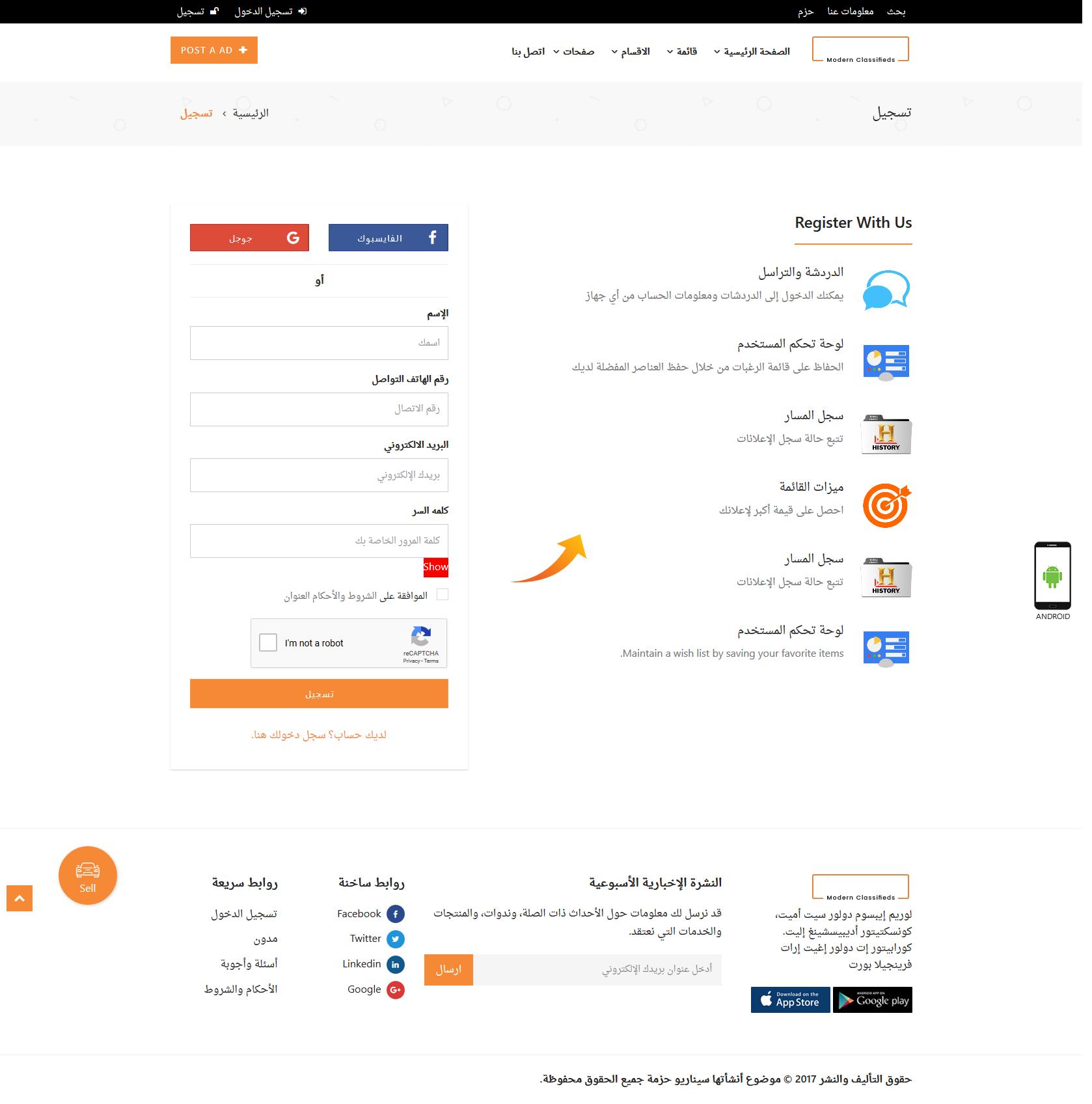 تصميم برنامج موقع سوق تسوق تسويق اعلانات مبوبة - صفحة تسجيل اشتراك عضو جديد في الموقع