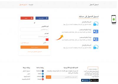 تصميم برنامج موقع سوق تسوق تسويق اعلانات مبوبة - صفحة تسجيل دخول عضو مشترك في الموقع