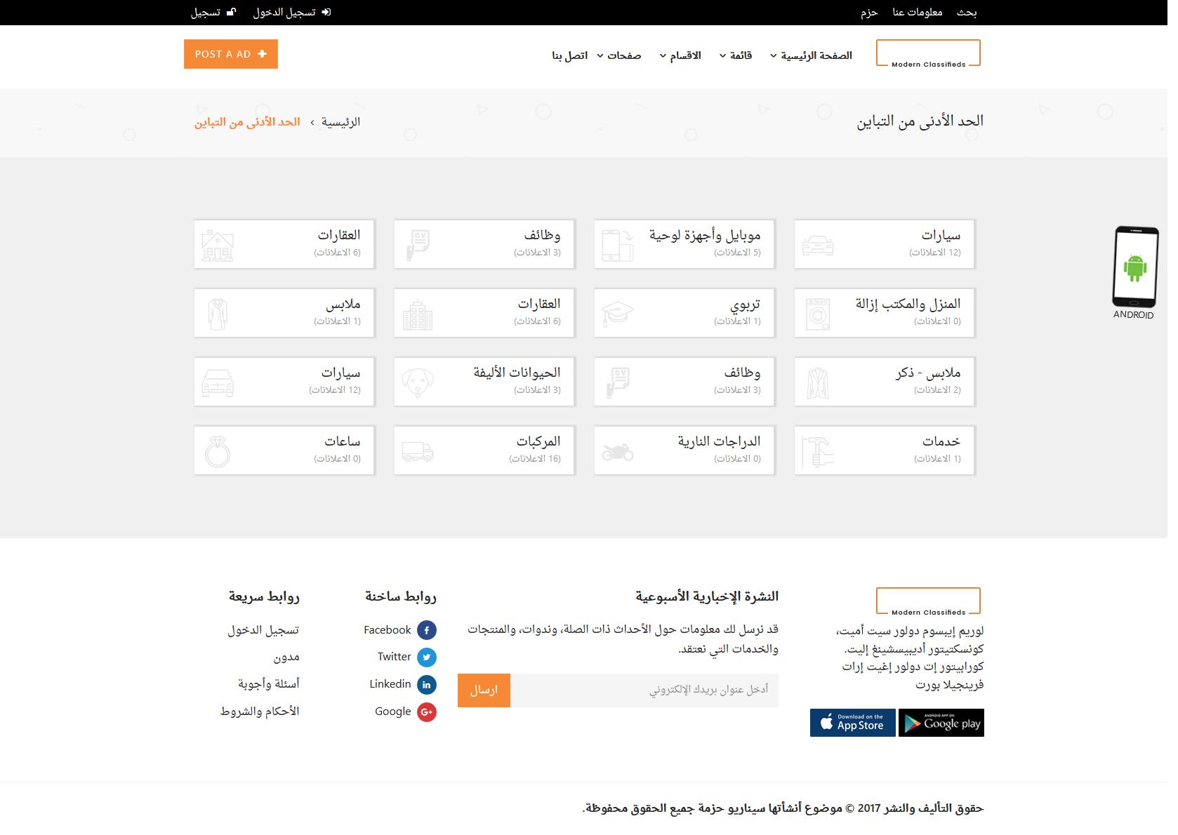 558cd2f04 تصميم برنامج موقع سوق تسوق تسويق اعلانات مبوبة - صفحة تصنيفات أقسام الموقع  فئة الحد الأدنى