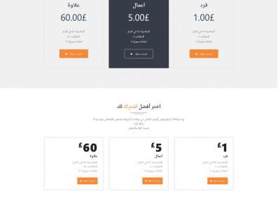 تصميم برنامج موقع سوق تسوق تسويق اعلانات مبوبة - صفحة تصنيفات أقسام الموقع فئة الحزم والتسعير اشتراكات عضوية مدفوعة
