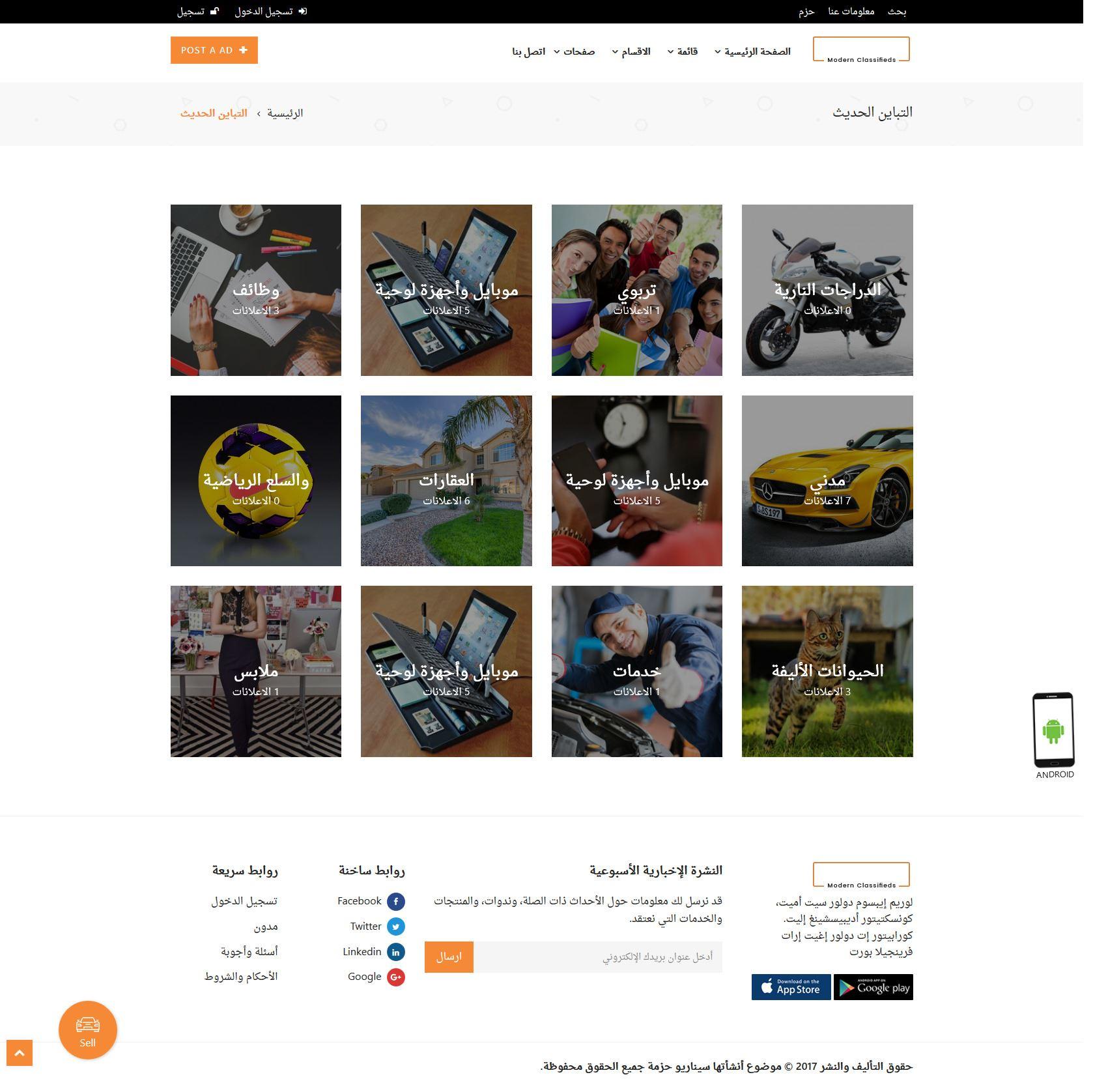 تصميم برنامج موقع سوق تسوق تسويق اعلانات مبوبة - صفحة تصنيفات أقسام الموقع فئة صور التباين الحديث
