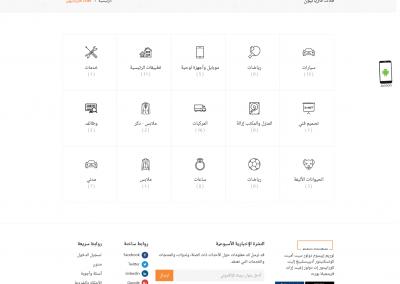 تصميم برنامج موقع سوق تسوق تسويق اعلانات مبوبة - صفحة تصنيفات أقسام الموقع فئة صور مسطحة