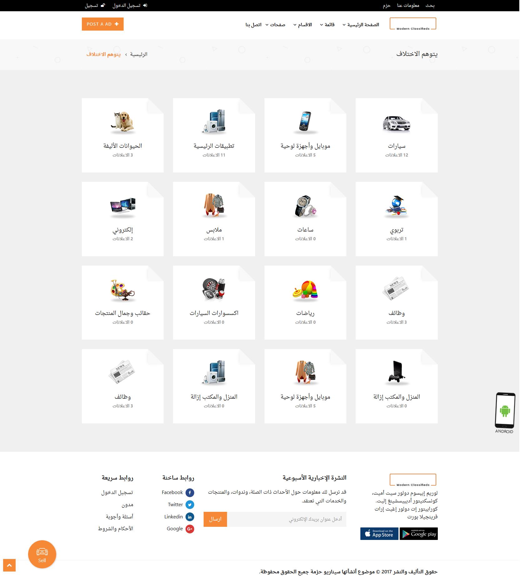 تصميم برنامج موقع سوق تسوق تسويق اعلانات مبوبة - صفحة تصنيفات أقسام الموقع فئة صور ملونة