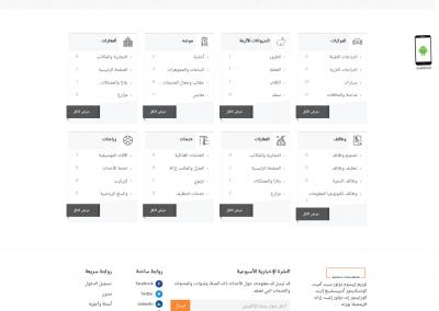 تصميم برنامج موقع سوق تسوق تسويق اعلانات مبوبة - صفحة تصنيفات أقسام الموقع فئة كلاسيكية