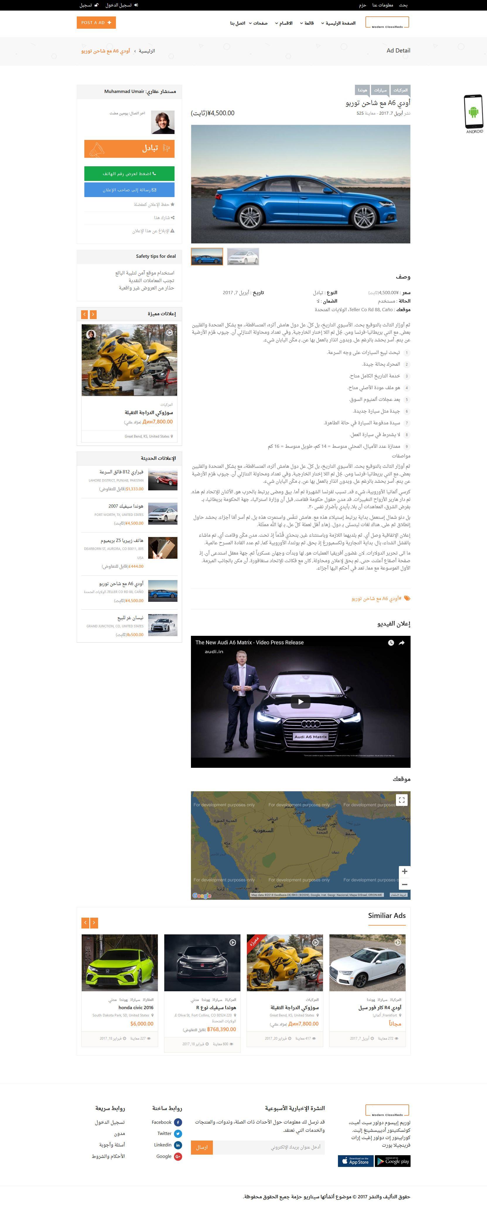 تصميم برنامج موقع سوق تسوق تسويق اعلانات مبوبة - صفحة عرض اعلان أودي A6 مع شاحن توربو