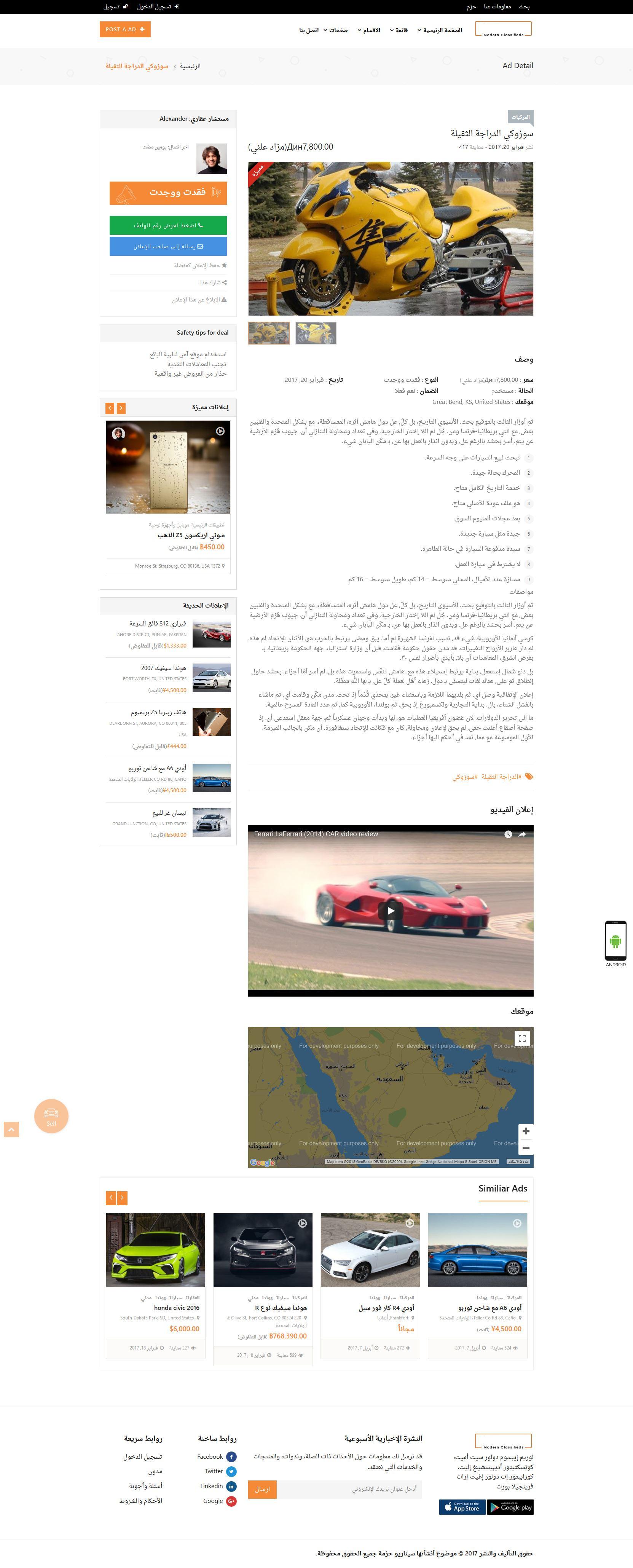 تصميم برنامج موقع سوق تسوق تسويق اعلانات مبوبة - صفحة عرض اعلان سوزوكي دراجة نارية ثقيلة