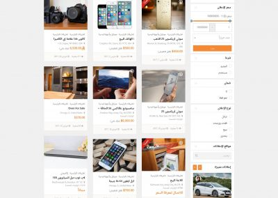 تصميم برنامج موقع سوق تسوق تسويق اعلانات مبوبة - صفحة عرض نتائج بحث متقدم مع اختيارات كثيرة