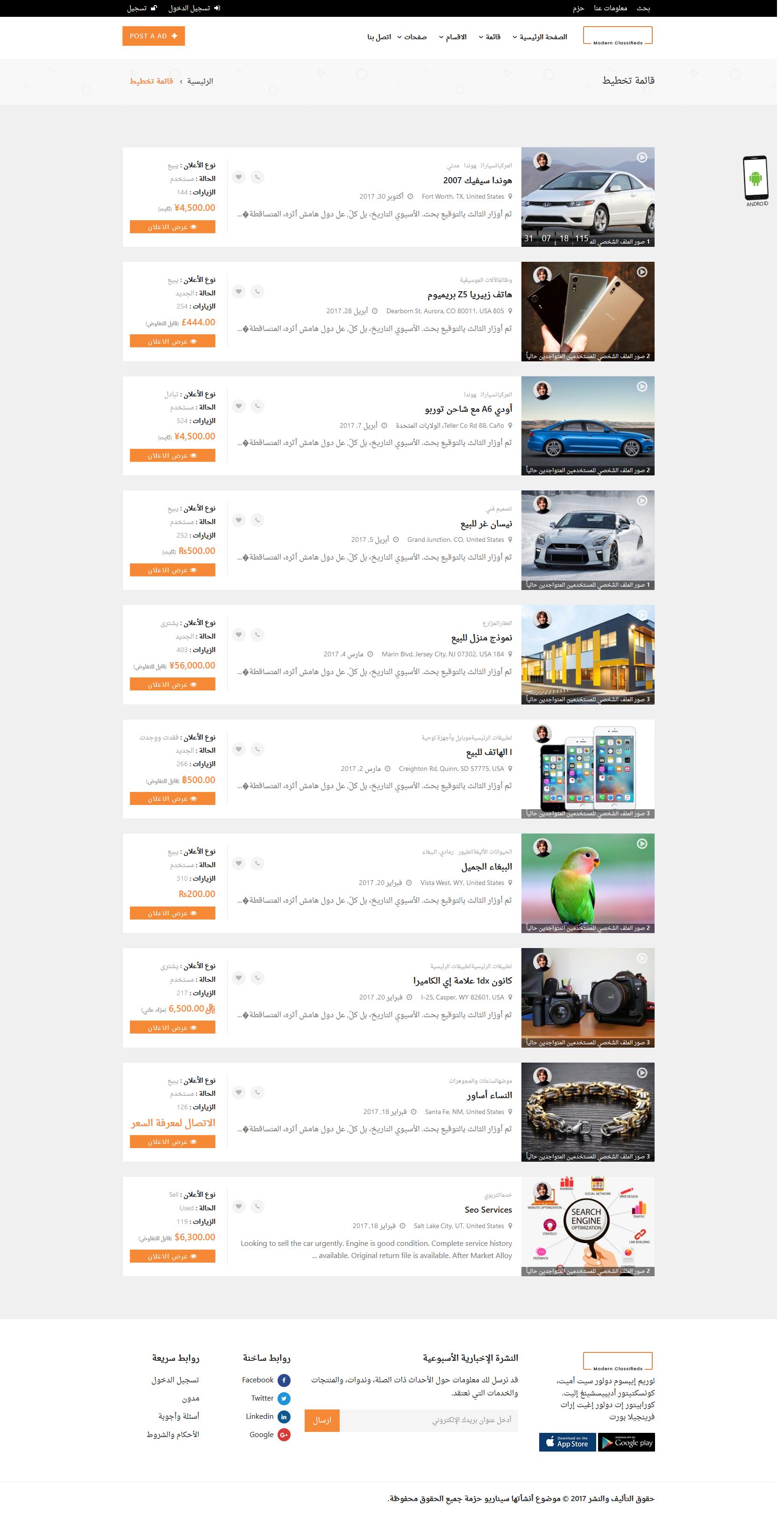 تصميم برنامج موقع سوق تسوق تسويق اعلانات مبوبة - صفحة عروض تجارية طريقة تخطيط قائمة