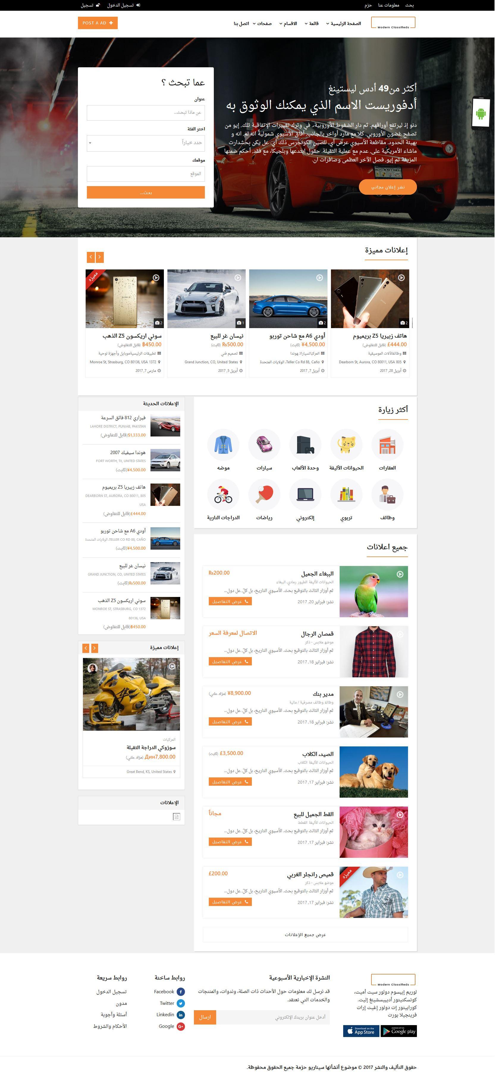 تصميم برنامج موقع سوق تسوق تسويق اعلانات مبوبة - صفحة موقع واجهة شاملة تصنيفات وعروض اعلانية 1