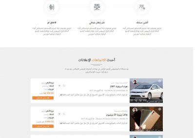 تصميم برنامج موقع سوق تسوق تسويق اعلانات مبوبة - صفحة موقع واجهة شاملة تصنيفات وعروض اعلانية 10