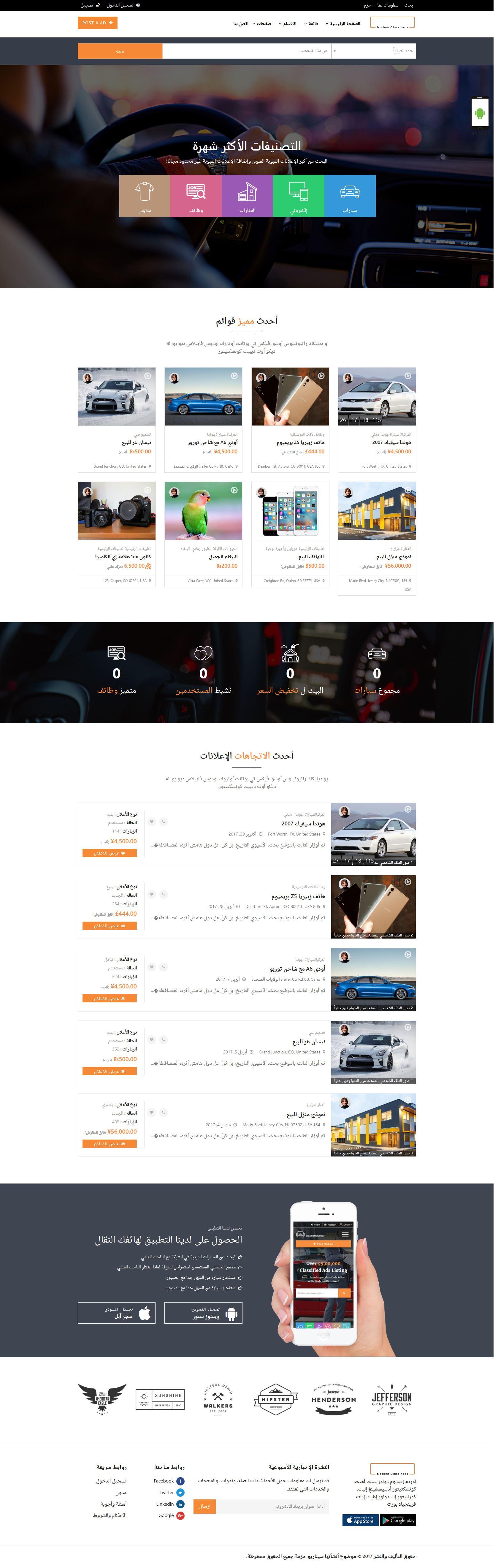 تصميم برنامج موقع سوق تسوق تسويق اعلانات مبوبة - صفحة موقع واجهة شاملة تصنيفات وعروض اعلانية 11
