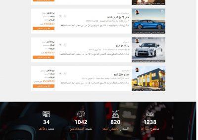 تصميم برنامج موقع سوق تسوق تسويق اعلانات مبوبة - صفحة موقع واجهة شاملة تصنيفات وعروض اعلانية 12