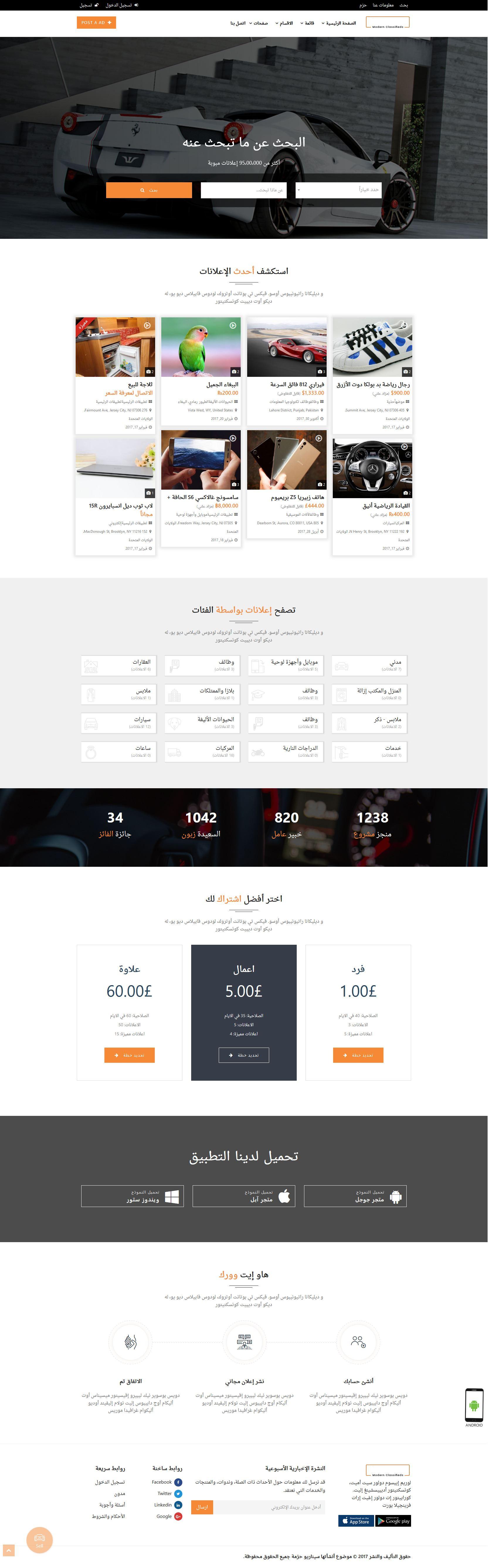 تصميم برنامج موقع سوق تسوق تسويق اعلانات مبوبة - صفحة موقع واجهة شاملة تصنيفات وعروض اعلانية 14