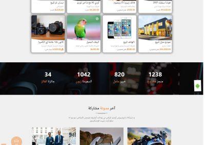 تصميم برنامج موقع سوق تسوق تسويق اعلانات مبوبة - صفحة موقع واجهة شاملة تصنيفات وعروض اعلانية 15
