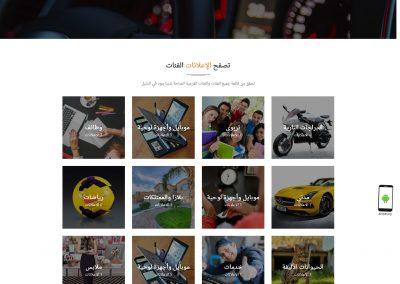 2f6c7d33a6082 تصميم برنامج موقع سوق تسوق تسويق اعلانات مبوبة - صفحة موقع واجهة شاملة  تصنيفات وعروض اعلانية