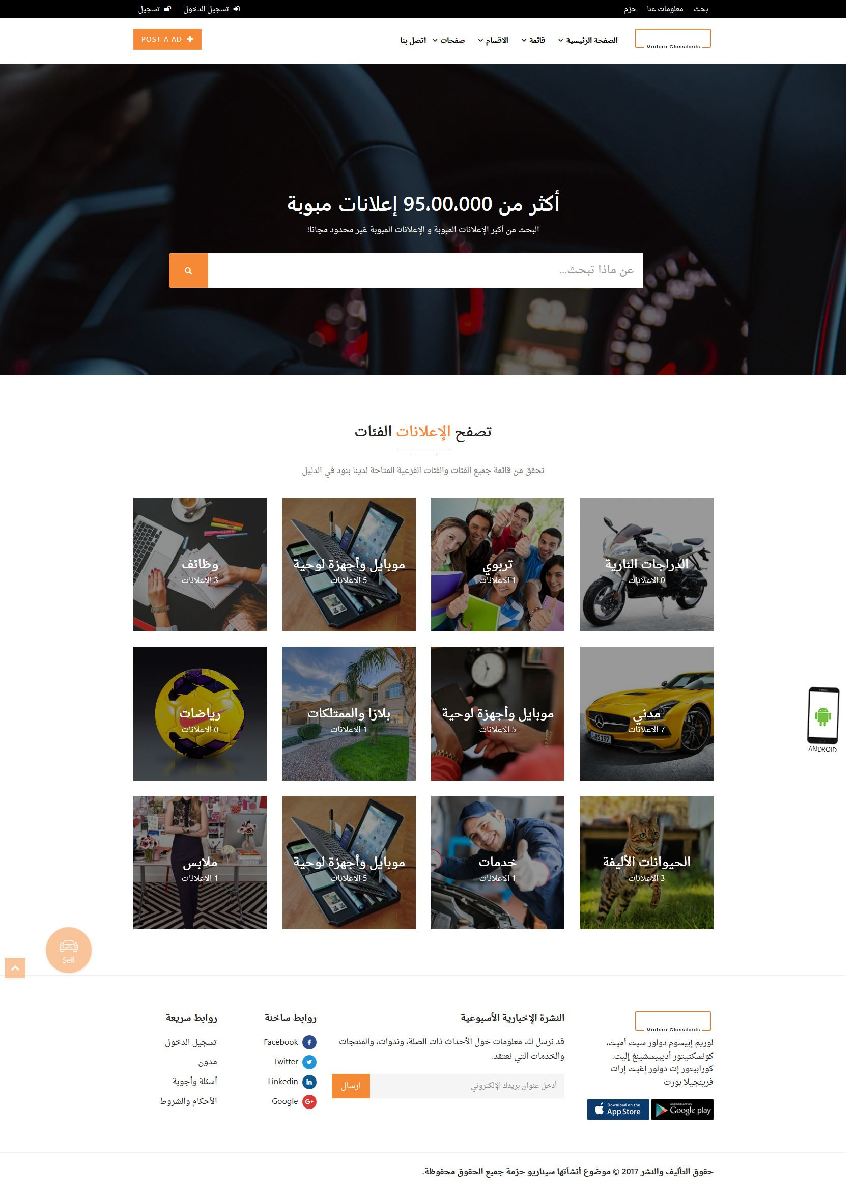 تصميم برنامج موقع سوق تسوق تسويق اعلانات مبوبة - صفحة موقع واجهة شاملة تصنيفات وعروض اعلانية 16