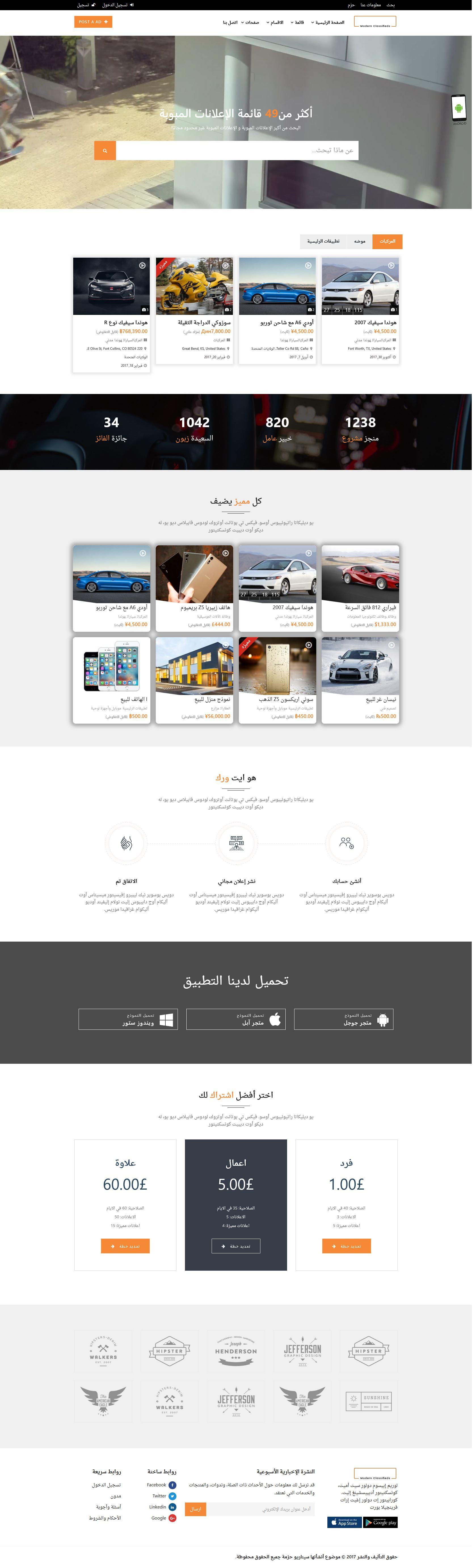 تصميم برنامج موقع سوق تسوق تسويق اعلانات مبوبة - صفحة موقع واجهة شاملة تصنيفات وعروض اعلانية 2