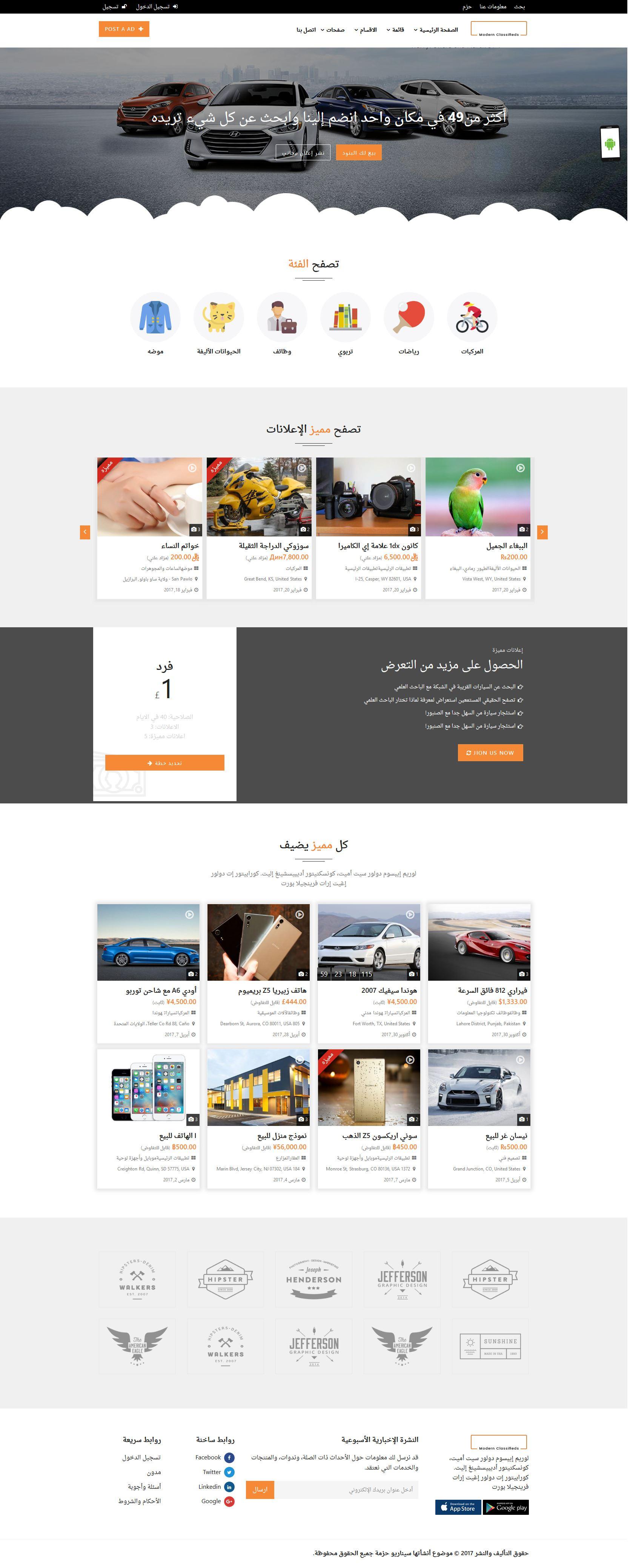 تصميم برنامج موقع سوق تسوق تسويق اعلانات مبوبة - صفحة موقع واجهة شاملة تصنيفات وعروض اعلانية 4