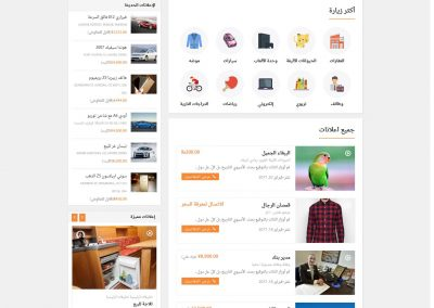 تصميم برنامج موقع سوق تسوق تسويق اعلانات مبوبة - صفحة موقع واجهة شاملة تصنيفات وعروض اعلانية 5