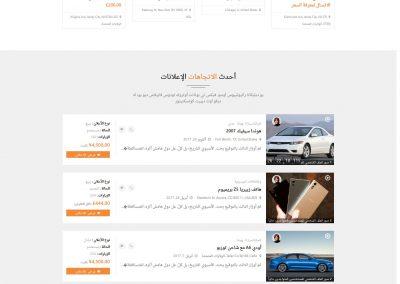 تصميم برنامج موقع سوق تسوق تسويق اعلانات مبوبة - صفحة موقع واجهة شاملة تصنيفات وعروض اعلانية 6