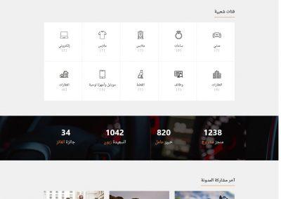 تصميم برنامج موقع سوق تسوق تسويق اعلانات مبوبة - صفحة موقع واجهة شاملة تصنيفات وعروض اعلانية 7