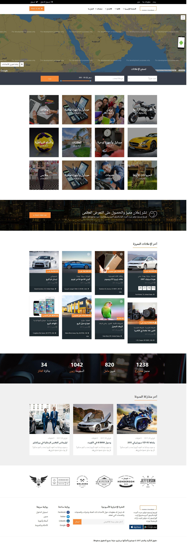 تصميم برنامج موقع سوق تسوق تسويق اعلانات مبوبة - صفحة موقع واجهة شاملة تصنيفات وعروض اعلانية 8