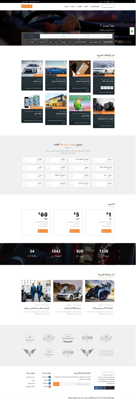 تصميم برنامج موقع سوق تسوق تسويق اعلانات مبوبة - صفحة موقع واجهة شاملة تصنيفات وعروض اعلانية 9