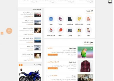إعلانات classified ads