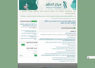 website page design sample publishing articles university studies divi wordpress نموذج تصميم صفحة موقع نشر مقالات دراسات جامعية موقع ووردبريس ديفي