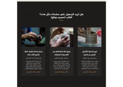website page design sample pottery divi wordpress نموذج تصميم صفحة موقع أعمال يدوية أشغال صناعة فخار ووردبريس ديفي
